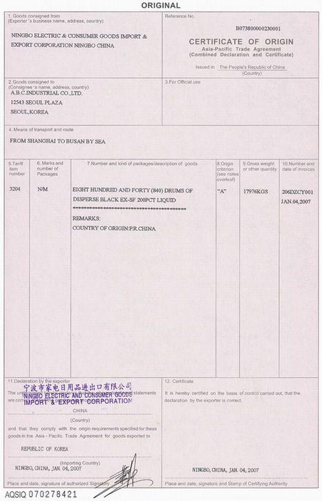 亚太原产地证千亿国际娱乐官网2019报检