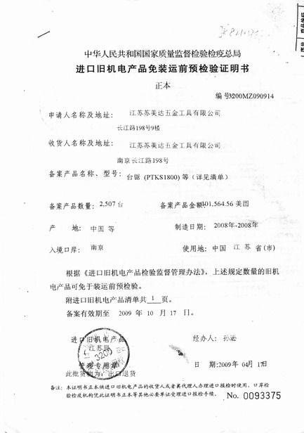 装运前千亿国际娱乐官网2019报检旧机电证书