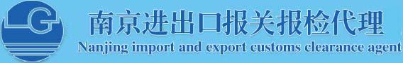 进出口千亿国际娱乐官网2019报检公司-南京外贸代理食品、机电、ATA、红酒进口清关