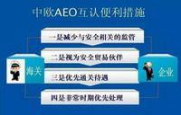 南京AEO认证
